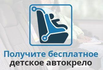 Бесплатное детское кресло