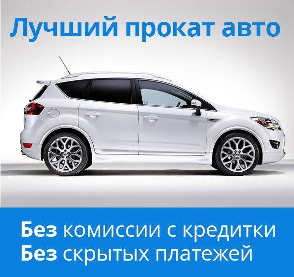 Прокат авто без комиссии с кредитки и скрытых платежей