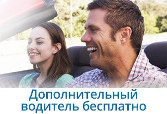 Дополнительный водитель бесплатно