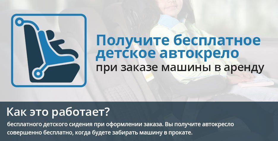 Прокатные спецпредложения Бесплатное детское автокресло