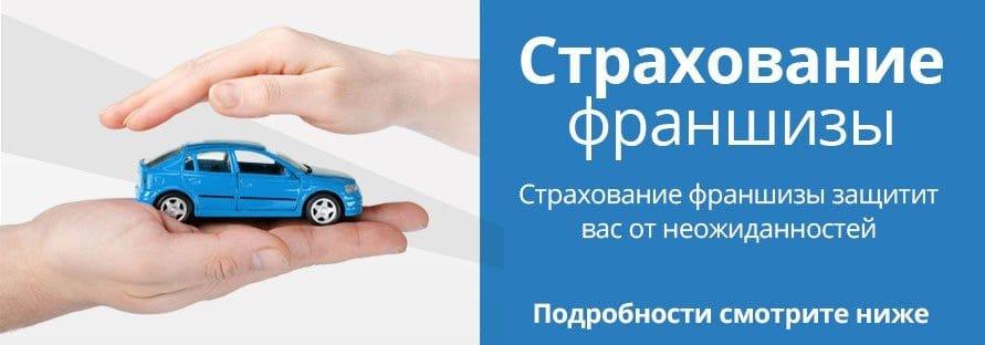 Страхование франшизы через Alliance или Mondial при аренде авто на Car Booker