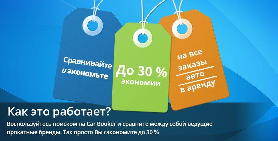 Прокатные спецпредложения 30 % скидки