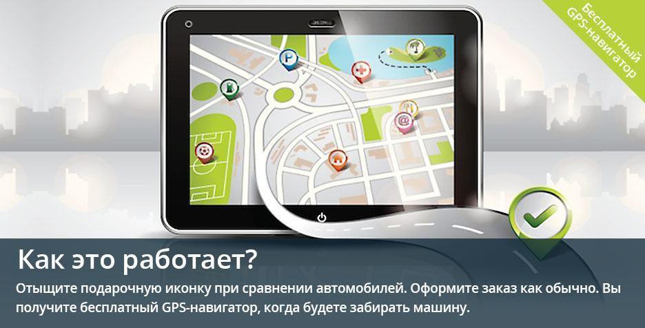 Прокатные спецпредложения Бесплатный GPS-навигатор