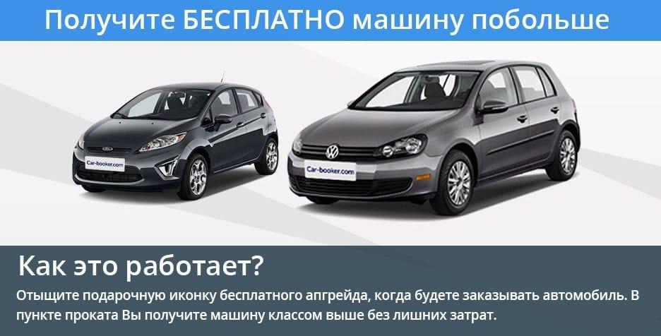 Прокатные спецпредложения Бесплатное повышение класса автомобиля